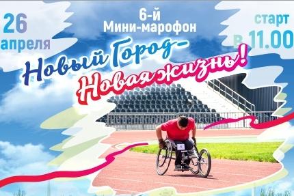 Анонс: VI мини-марафон инвалидов-колясочников «Новый город — Новая жизнь»